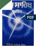 Prof Sahib Singh - Sri Jaap Sahib Steek