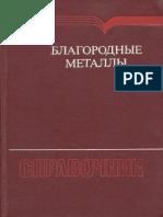 Savitskii Eg Red Blagorodnye Metally