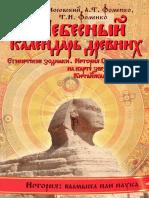Том 3 Книга 2 - Небесный Календарь Древних