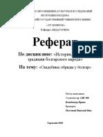 Реферат 2 - Военбендер Ирина