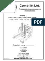 C4000-OM-RU-02 - руководство по эксплуатации и обслуживанию