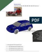 1Outlander1 2002-2007 Предохр и Реле