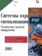 Системы Охранной Сигнализации. Технические Средства Обнаружения - 2012