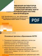 Nasybullina Opyt Primeneniya Ingibitorov Parafinootlozhenij Marki Snph Pri Dobyche Transportirovke Nefti i Diagnostike Nefteprovodov (1)