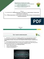 Инновационные технологии и системы, применимые таможенными администрациями