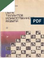 Litvinceva Lyudmila - Sem Talantov Iskusstvennogo