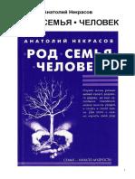 Rod Semya 4elovek