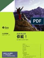 Sun Micro - Sun Server_Student Guide