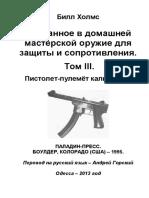 Книга-Билла-Холмса-Том-3-ПП-Калибра-22