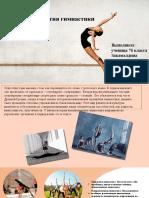 Гимнастика-история развития гимнастики в России