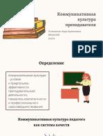 НКСРП (1ая презентация)