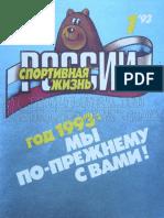 Спортивная Жизнь России - 1993-01