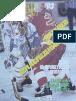 Спортивная жизнь России - 1993-03