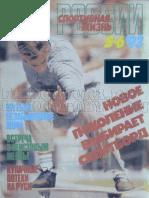 Спортивная жизнь России - 1993-05-06