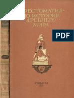 Struve v v Pod Red - Khrestomatia Po Istorii Drevnego Mira T III Rim - 1953