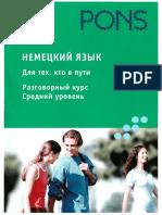 PONS Nemetskiy Yazyk Dlya Tekh Kto v Puti Sredniy u
