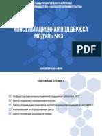 Модуль 3 Консультационная поддержка (учебно-наглядное пособие)