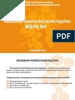 Модуль 5 Инновационно-производственная поддержка (учебно-наглядное пособие) (1)