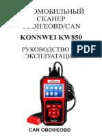 KW850