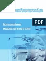 СМЗ_каталог-2010