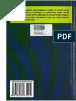 Zeit Für Deutsch 2 Учебник