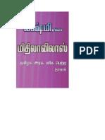 46898031-Mithila-Vilas-Lakshmi