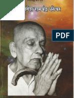 Siddhayogi_Dhaneshwar
