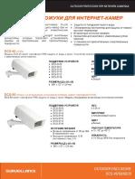 DS_DCS-45_50_60_70_RUS_05