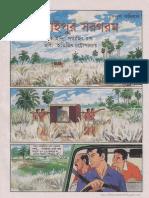 (Felu Da Series)Gosaipur Sargaram