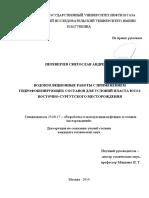 Водоизоляционные работы с применением гидрофобизирующих составов для условий пласта ЮС2 Восточно-Сургутского месторождения