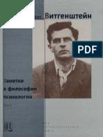 Витгенштейн л. - Заметки о Философии Психологии. Том I-2001