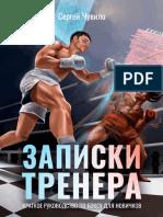 Записки Тренера