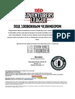 DDAL05-06 - Beneath the Fetid Chelimber RUS