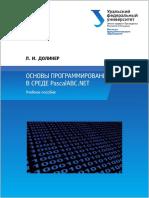 Л.И. Долинер Основы Программирования На Паскаль АВС