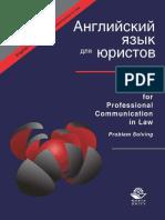 Артамонова Английский язык для юристов