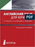 Хижняк, Калмазова Англ. язык для юристов
