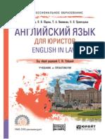 Рубцова Англ. язык для юристов. English in Law СПО