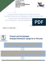 03_ Этапы Регистрации и Научные Основы Экспертизы Лекарственных Средств в России Как Гарант Обеспечения Населения Доступными и Эффективными Препаратами