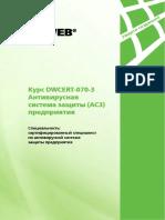Курс DWCERT-070-3