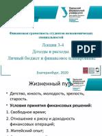 Lektsii_3-4_Finansovaya_gramotnost_2020_MUS_VShEM