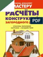 Расчет конструкий загородного дома