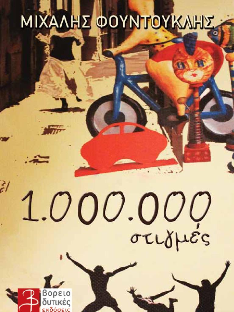 1.000.000 stigmes 493700d180c