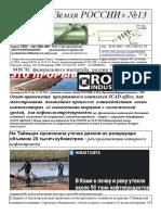 GASU Opit Primemeniya SCAD Dlya Modelirovaniya Nelineynix Protssesov Vzaimodeystviya 303 Sтр