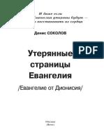 Evangelie_Dionisij_www.evang.ru