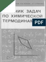 Задачник Картушинской