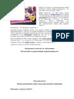 Fizika_razrushenia_gornykh_porod_pri_burenii_i_vzryvanii