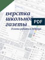Верстка Школьной Газеты Основы Работы в InDesign