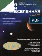 «Земля и Вселенная» (Earth & Universe) №01 / 2020