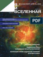 «Земля и Вселенная» (Earth & Universe) №02 / 2020