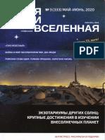 «Земля и Вселенная» (Earth & Universe) №03 / 2020